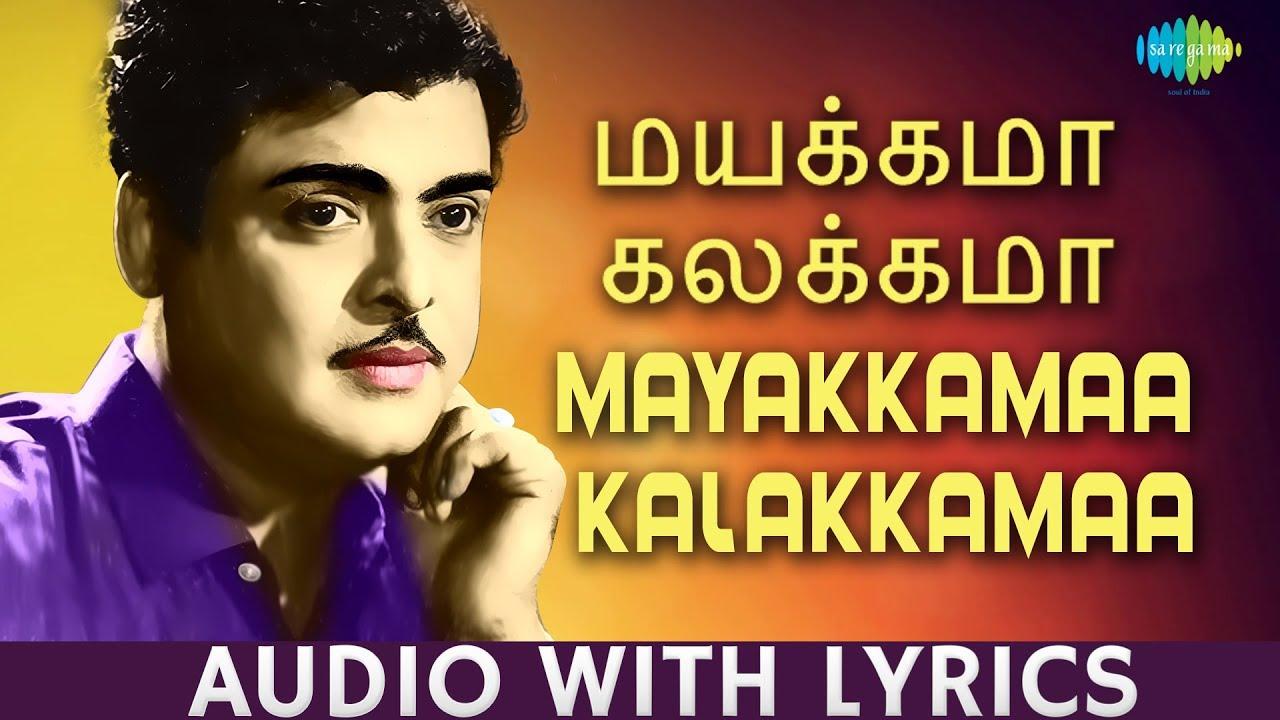 Download Mayakkama Kalakkama - Song With Lyrics | Gemini Ganesan | Kannadasan | P.B. Sreenivas | HD Song