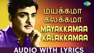 Mayakkama Kalakkama - Song With Lyrics | Gemini Ganesan | Kannadasan | P.B. Sreenivas | HD Song