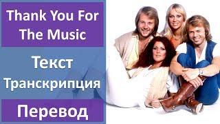 Скачать ABBA Thank You For The Music текст перевод транскрипция