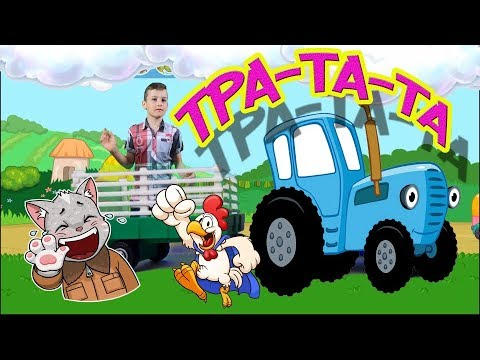 Синий трактор - тра та та - учим животных - Nursery Rhymes And Children's Songs