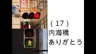 (17)内海橋ありがとう(更新済)