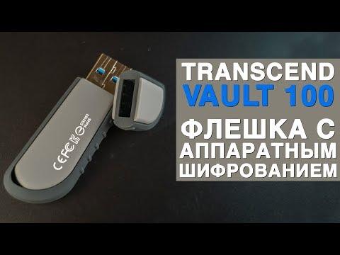 Transcend JetFlash Vault 100 - Обзор защищенной флешки