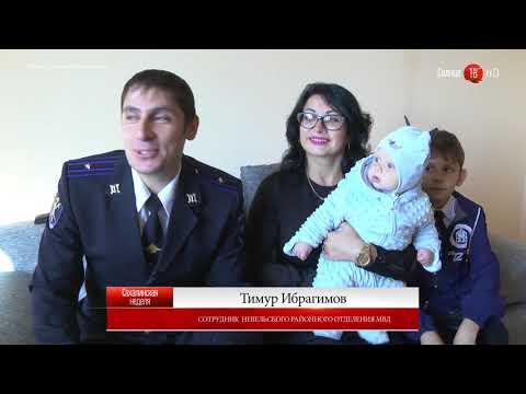09.10.2017 20 семей сотрудников полиции в Невельске получили новые квартиры