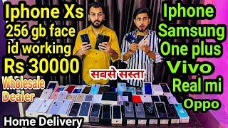 सबसे सस्ता Iphone Xs 256 gb मात्र ₹29999   Iphone X मात्र 33999   Second hand Mobile market