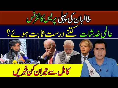 Taliban first press conference   How accurate are global concerns?   Imran Khan Exclusive