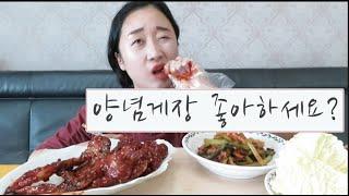 [오리먹방*145]개매운 개맛있는 양념게장에 밥 먹었다…