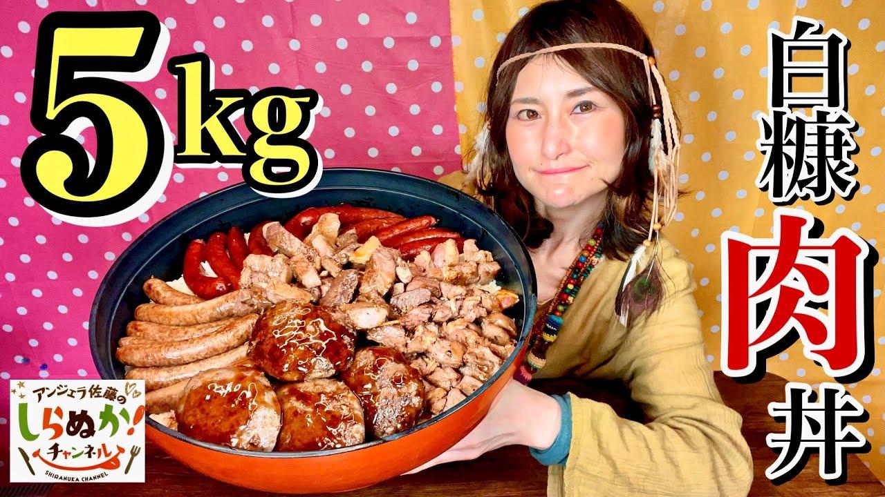 【大食い】白糠肉丼5kg!アンジェラ佐藤のしらぬかチャンネル