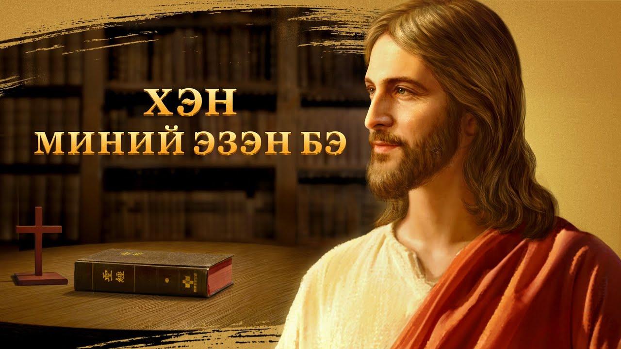 """Христийн сүмийн кино """"Хэн миний Эзэн бэ"""" (Монгол хэлээр)"""
