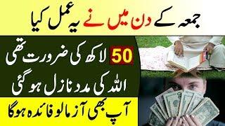 Jumma Ke Roz Ka Khas Wazifa To Get Money || Preshani Khatam karne ka wazifa