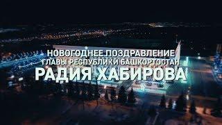 новогоднее поздравление Главы Республики Башкортостан Радия Хабирова