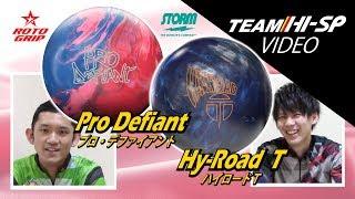 プロデファイアント&ハイロードT 【 ProDefiant /ROTOGRIP】& 【Hy-Road_T /STORM】 thumbnail