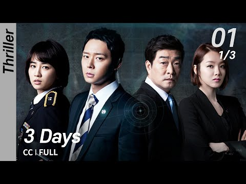 [CC/FULL] 3 Days EP01 (1/3) | 쓰리데이즈