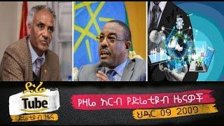 ETHIOPIA -The Latest Ethiopian News From DireTube Nov 18, 2016
