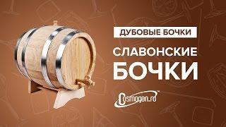 Сербские бочки (славонский дуб)(http://www.cosmogon.ru/ Купить сербские бочки (славонский дуб) в Москве и других регионах, Вы можете здесь. Подписывай..., 2015-07-20T14:25:48.000Z)