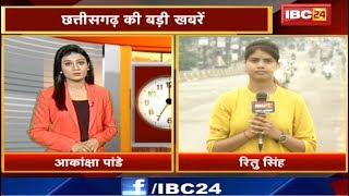 Raipur Live: Chhattisgarh की अहम खबरें | देखिए आज क्या रहेगा खास | 26 August 2019