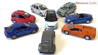 Машины для детей - распаковка машинок / cars toys - video for kids / детский канал Машинки Cars