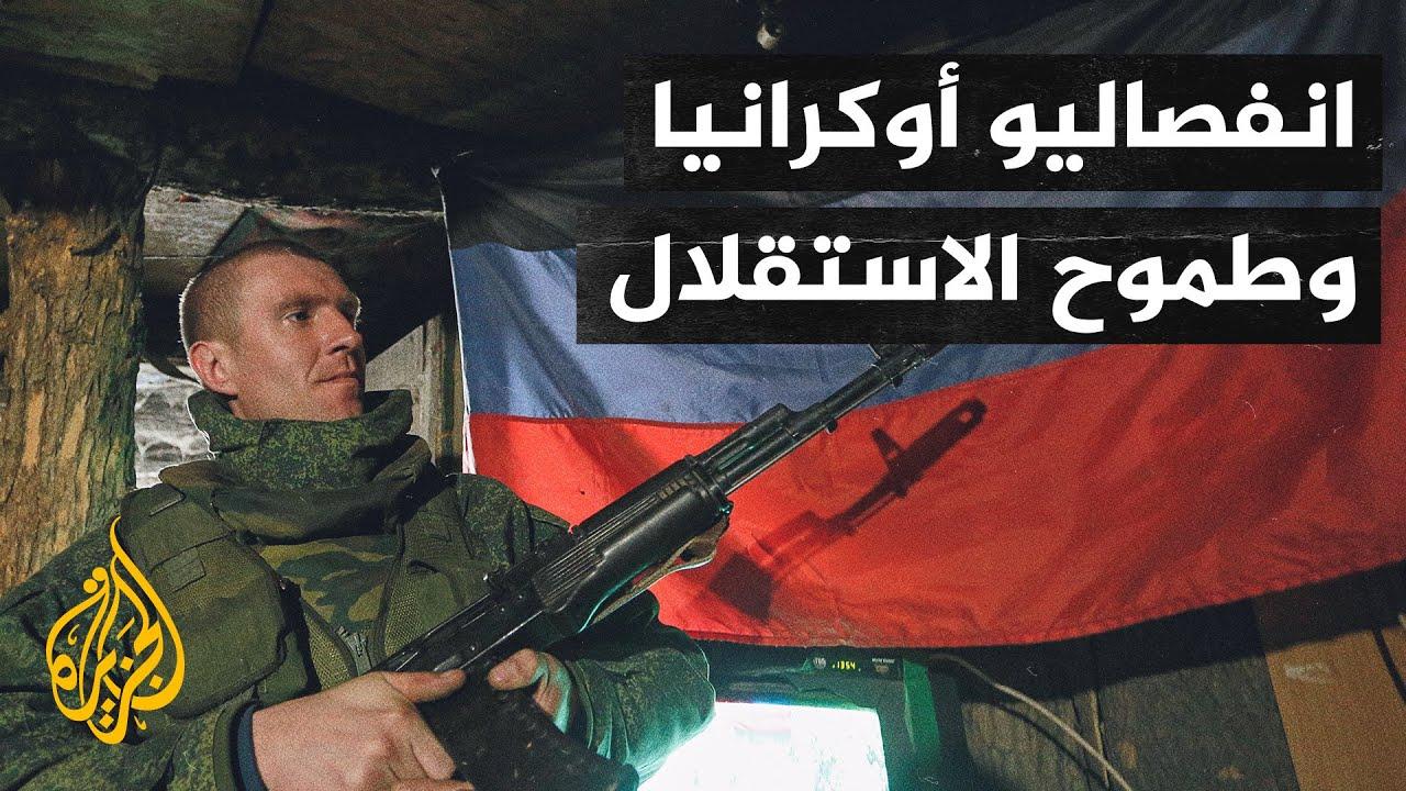 3 عروض لموسكو.. الكشف عن وثائق سرية للانفصالين الموالين لروسيا  - نشر قبل 3 ساعة