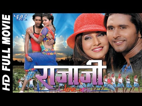 Raja Ji I Love You || Super Hit Full Bhojpuri Movie 2016 || Bhojpuri Full Film || Yash Mishra