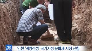 8월 1주_인천 '계양산성'국가지정문화재(사적) 지정 신청 영상 썸네일