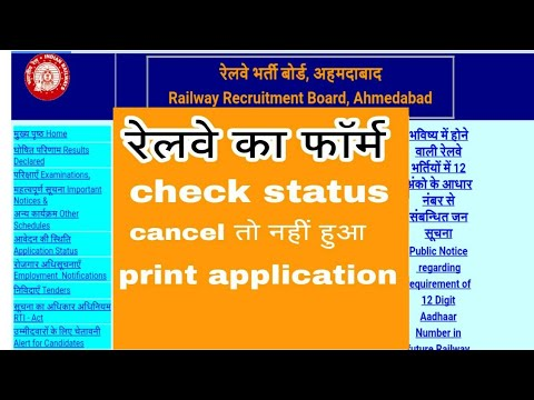 Railway form status check..alp, group d