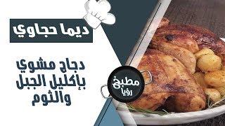 دجاج مشوي بإكليل الجبل والثوم - ديما حجاوي