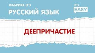 ЕГЭ по русскому языку. Деепричастие