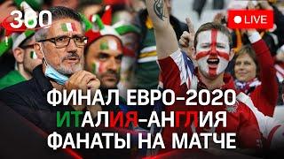 Финал Евро 2020 смотрим матч Италия Англия вместе с болельщиками Прямая трансляция