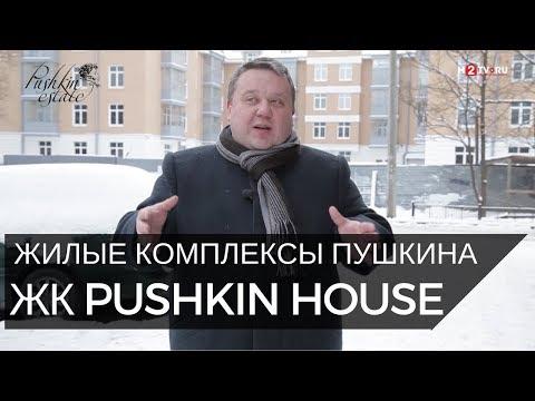 ЖК Пушкин Хаус | ЖК Pushkin House | Обзор ЖК