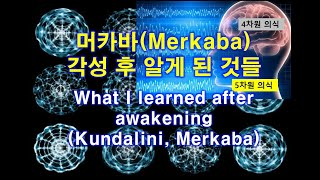 Download (자막)쿤달리니, 머카바 각성 후 알게된 것들-What I learned after awakening(Kundalini, Merkaba), 默卡瓦冥想體驗
