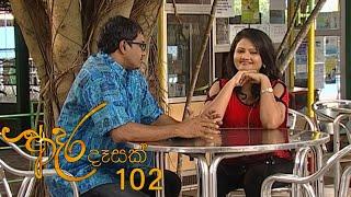 Adara Deasak | Episode 102 | ITN Thumbnail
