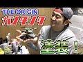 オリジンガンタンク塗装!完成! の動画、YouTube動画。
