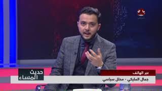 انتهاكات الحوثيين بصنعاء و التحكم بخدمة الانترنت | حميد و المليكي والحميدي و صالح | حديث المساء