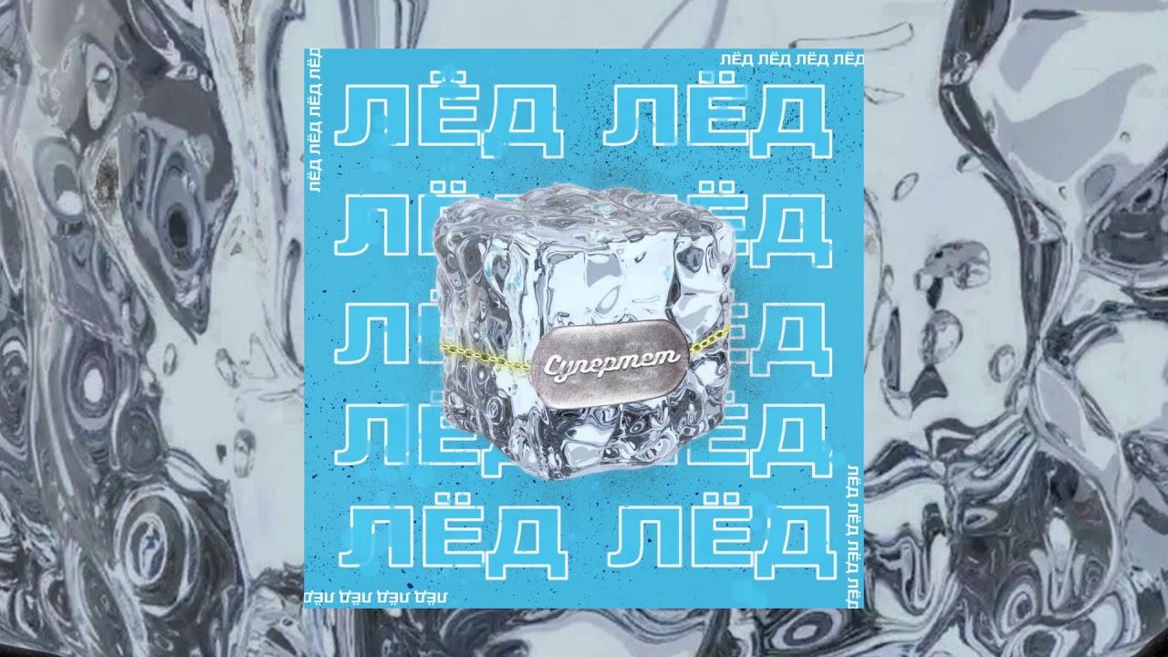 Супермем - Лёд | Official Audio