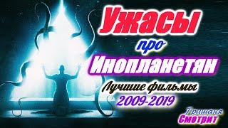 Ужасы про пришельцев. Лучшие фильмы ужасов про инопланетян за 10 лет. 2009 - 2019