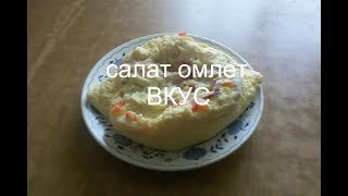 DEAF Кухня Салат омлет ВКУС