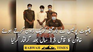 Chiniot Police ne 13 sal bad mujrim pakad lia