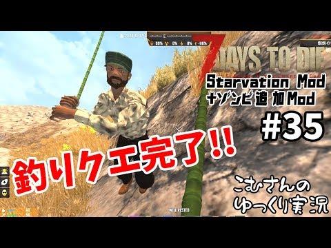 #35【7days α16 日本語化】Starvation Mod+ゾンビ追加Mod【ゆっくり実況】