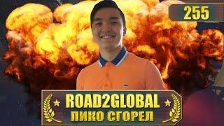 CSGO ROAD2GLOBAL ПИКО СГОРЕЛ MIRAGE #255