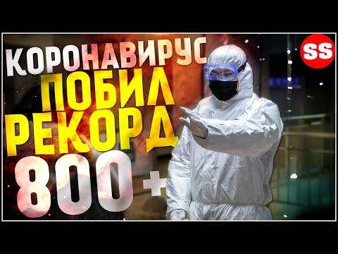 Китайский Коронавирус: Последние новости 2020, Вирус в Китае обошел Пневмонию