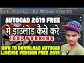 How To Download Autodesk Autocad 2019 Software  | Autocad 2019  Free Version Download For Students