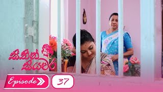 Sithin Siyawara | Episode 37 - (2018-06-19) | ITN Thumbnail