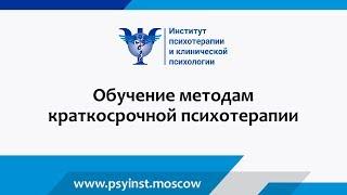 Обучение краткосрочной психотерапии в ИПиКП / О программе