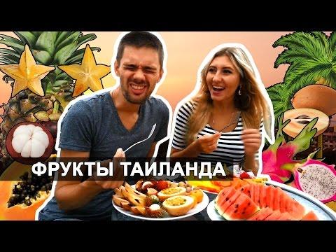 ФРУКТЫ ТАЙЛАНДА -