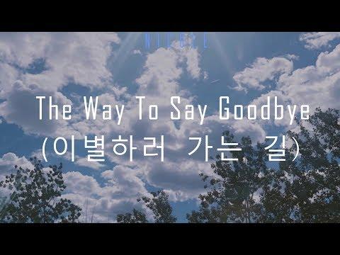 The Way To Say Goodbye(이별하러 가는 길) - Onestar(임한별); español