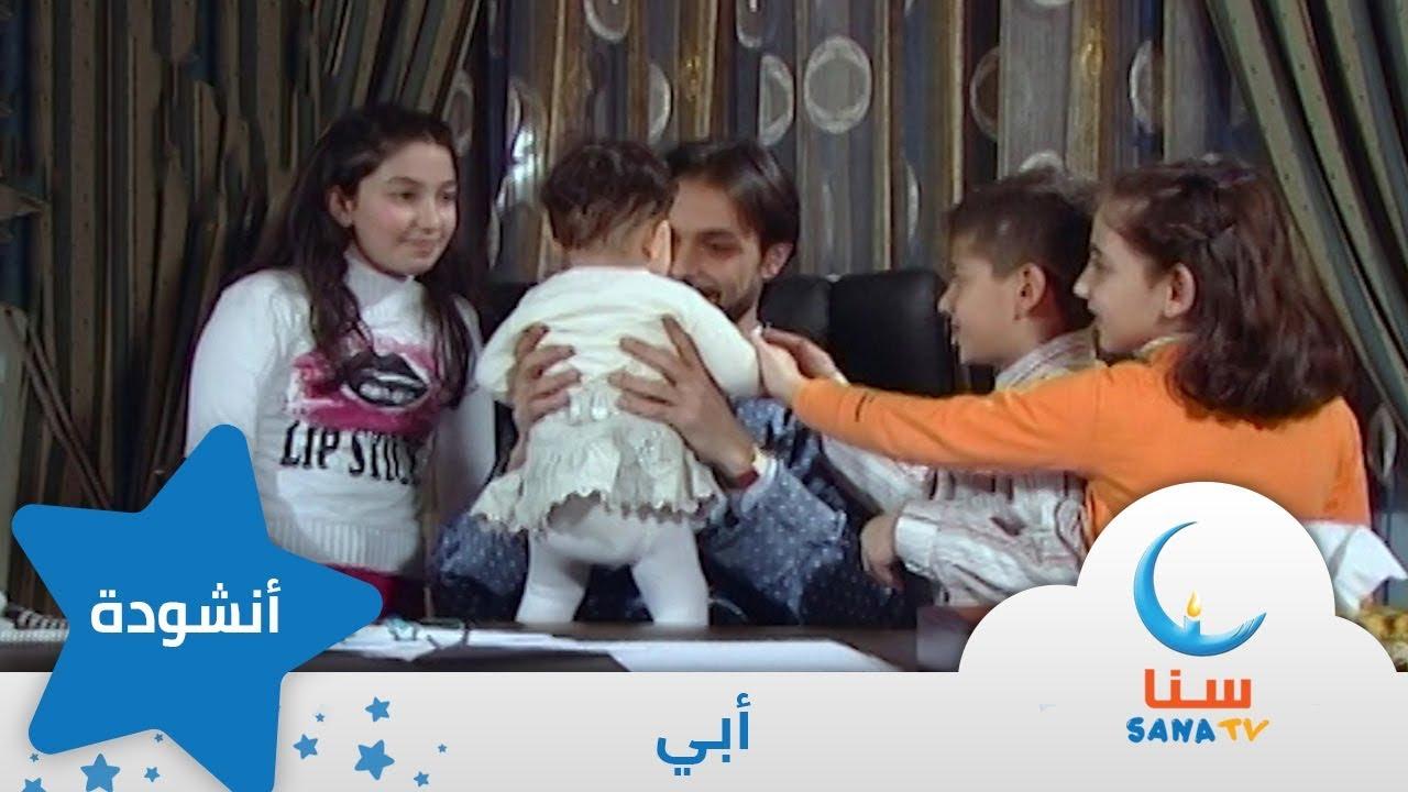 أبي اغنية عن الاب من ألبوم صباح الخير يا أمي أغاني أطفال قناة سنا Sana Tv Youtube