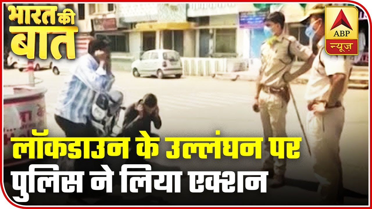 Coronavirus Pandemic: Watch Police Take Action Against Violators Of Lockdown | Bharat Ki Baat