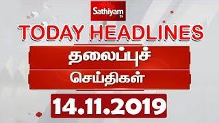 Today Headlines   இன்றைய தலைப்புச் செய்திகள்   14 Nov 2019   Tamil Headlines   Headlines News