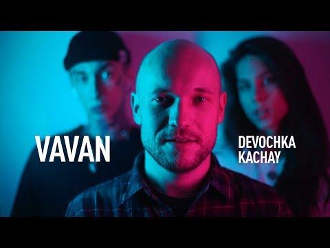Смотреть клип Vavan - Девочка Качай