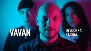 Vavan - Девочка качай (Официальное видео 2019)