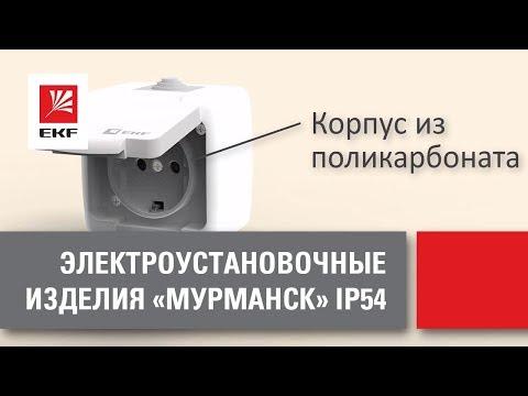 Уличная Розетка EKF : Серия Мурманск IP54 - для установки проводки под навесом. Советы электрика